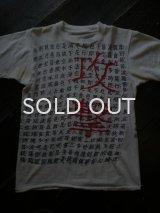 80S 攻撃・般若心経 Tシャツ
